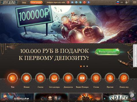 Joy казино отзывы всемирная сеть рулетка знакомств онлайнi